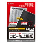 コピー防止用紙(A4サイズ)100枚入り マイナンバー対策 セキュリティー 原本管理 印刷偽造防止 サンワサプライ LBP-CBKL100