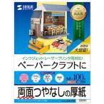 ペーパークラフトに最適 インクジェットプリンタ用厚紙(厚手・A4サイズ・100枚入り) サンワサプライ JP-EM1NA4N-100