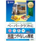 ペーパークラフトに最適 インクジェットプリンタ用厚紙(厚手・A3サイズ・30枚入り) サンワサプライ JP-EM1NA3N