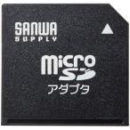 MacBookにすっきりおさまる SDXC128GB対応Mac用microSDカードアダプタ サンワサプライ ADR-MMICRO