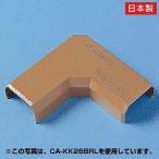 サンワサプライ ケーブルカバー(L型、ブラウン) CA-KK17BRL