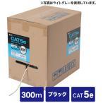 ギガビット対応CAT5e 単線仕様の自作用UTPケーブル カテゴリ5eUTP単線ケーブルのみ(300m・ブラック) サンワサプライ KB-T5-CB300BKN