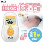 A&D エー・アンド・デイ 非接触体温計 おでこで測る体温計 でこピッと【イエロー】 UTR-701A-JC1
