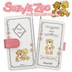 汎用型 スージー・ズー ブックタイプ マルチスマホケース(ブック)Suzys Zoo ブーフ キャラクター サンクレスト SMC-SZ05