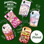 iPhoneX ケース カバー かわいい 人気 フード スイーツ アメリカンデリシリーズ スマートフォンケース スマホケース おしゃれ 話題 キャンディ マシュマロ