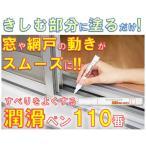 即日出荷 ドア 扉 窓 潤滑剤 すべりをよくする潤滑ペン110番 富士パックス h894