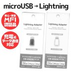 Apple社認証品 MFI認証品 Lightning変換アダプタ マイクロUSB→iPhone/iPad/iPod 充電・通信変換アダプタ ラスタバナナ RBMFI05*