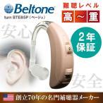 ベルトーン 耳かけタイプ デジタル補聴器 turn(ターン) BTE 85 P ベージュ (高度から重度難聴者向け耳かけ式既製デジタル補聴器)