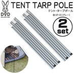 あすつく テント・タープポール テントやタープに対応 グレー 2本セット×2セット ペグ&ロープ&収納袋付 4582143464940 DOD XP-01_2SET
