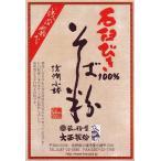 石臼挽きそば粉 500g  令和元年産そば そば粉100% (sobakoisiusukin500)
