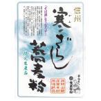 石臼挽き 寒ざらし蕎麦粉 (そば粉) 1kg 限定品 (sobakokannzarasi)