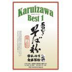 信州石臼挽き蕎麦粉軽井沢ベストワン 1kg (sobakokaruizawa)