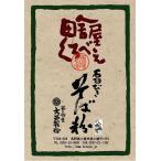 玄挽き蕎麦粉 (そば粉) 田舎屋くろべえ 1kg 令和元年産 そば粉 (sobakokurobei)