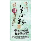 信州そば粉 特印 1kg 更科系蕎麦粉 国内産 2019年産 (sobakotoku)