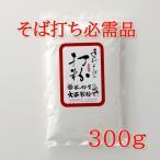 そば打ち必需品そば打ち用 打ち粉 300g 打粉 花粉 のし粉 切粉 (sobakoutiko300)