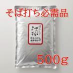 そば打ち必需品 そばうち用 打ち粉 500g 打粉 花粉 のし粉 切粉 (sobakoutiko500)