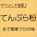 天ぷら粉 1kg 小麦粉 てんぷら 薄力粉 (tennpura1)