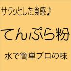 天ぷら粉 500g 小麦粉 てんぷら 薄力粉 (tennpura500)