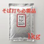 そば打ち必需品 そば打ち用 打ち粉1kg 打粉 花粉 のし粉 切粉 (sobakoutiko2)