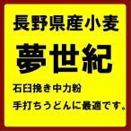【業務用】長野県産石臼挽き小麦粉夢世紀 中力粉 業務用 10kg 国産小麦100% (yumeseiki10)