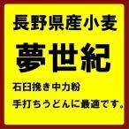 [業務用]長野県産石臼挽き 小麦粉 夢世紀 中力粉 25kg[国内産][国産小麦100%](yumeseiki25)