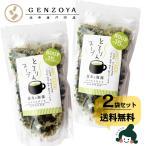 昆布と海藻 とろりんスープ 60g×2袋 がごめ昆布入り白とろろがたっぷり ポイント消化  《メール便送料無料》 《30杯分》 m2-R