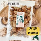 原木しいたけ 椎茸 肉厚 完全無農薬栽培 新潟県 佐渡産 250g 大袋