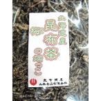 ショッピング端っこ 22011【メール便送料無料】昆布茶の端っこ梅(うめ)300g(塩昆布)
