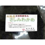 50007三陸産カットわかめ(さしみわかめ)《肉厚》(徳用)50g(乾燥・dry)