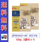 Yahoo!ペットライフKONDO(セール)送料無料 (2袋セット) 日清ペットフード JPスタイル ゴールド オリジナル 10kg