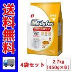 送料無料 (4袋セット)メディファス 避妊去勢ケア 子ねこから10歳まで チキン&フィッシュ味 2.7kg(450g×6)