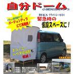 Yahoo!SHOP 家族の秘密基地キャンプ アウトドア ベッド ドームテント 車がリビングに変身! 「自分ドーム(わいドーム)」
