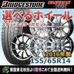 2016年製 スタッドレスタイヤ  ブリヂストン ブリザック VRX 155/65R14 & 選べるホイール 4.5-14 タイヤ&ホイール4本セット