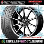 16インチ  205/60R16 ブリヂストン ブリザック VRX A-TECH シュナイダー スタッグ スタッドレスタイヤ&ホイール4本セット