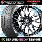 スタッドレス  17インチ 225/60R17 ブリヂストン ブリザック VRX ウェッズ レオニス MX BMCMC タイヤホイール4本セット 新品
