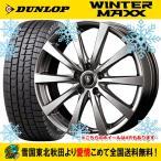 17インチ ダンロップ ウィンターマックス WM01  225/55R17  マナレイスポーツ ユーロスピード G10  スタッドレスタイヤ&
