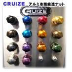 軽量鍛造アルミナット&ロックセット 4穴車用 選べる色は14種類!CRUIZE クルーズ アルミ冷間鍛造ナット