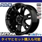 17インチ RAYS(レイズ) チームデイトナFDX F7 BT 7.0J-17 ホイール新品1本