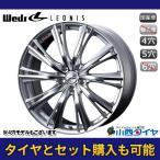 14インチ ウェッズ レオニスWX HSMC 4.5J-14 ホイール新品1本 国産車