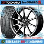 15インチ 新型ソリオ スタッドレス 165/65R15 ヨコハマ アイスガード5プラス IG50plus  A-TECH シュナイダー