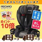 レカロ チャイルドシート スタートJ1 グラウブラック(灰黒) RECARO Start J1 1才〜12才位