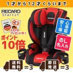 レカロ チャイルドシート スタートJ1 ロトブラック(赤黒) RECARO Start J1 1才〜12才位