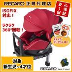 あすつく RECARO レカロ チャイルドシート ZERO.1 Select ゼロワン セレクト コーラルレッド(赤) ゼロワン セレクト