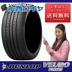 サマータイヤ 225/55R17 97W ダンロップ ビューロ VE303 新品1本 17インチ