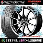 15インチ  175/65R15 ブリヂストン ブリザック VRX A-TECH シュナイダー スタッグ スタッドレスタイヤ&ホイール4本セット