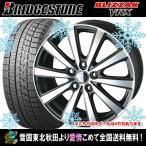 16インチ  ブリヂストン ブリザック VRX 205/60R16 共豊 スマック VI-R スタッドレスタイヤ&ホイール4本セット ブリジストン