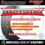 17インチ  225/60R17 ブリヂストン ブリザック VRX おまかせホイールセット(当社指定ホイールセット) スタッドレスタイヤ&ホイール