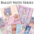 バレエ ノート A5サイズ / かわぐちいつこ itscorbeille イツコルベイユ / cre-balletnote / m10