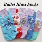 バレエ 靴下 ソックス / かわぐちいつこ カワグチイツコ itscorbeille ballet イツコルベイユ / cre-kisk socks / m6