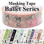 バレエ マスキングテープ ballet masking tape マステ Shinzi Katoh シンジカトウ バレエ 雑貨 プレゼント ギフト 発表会 お返し